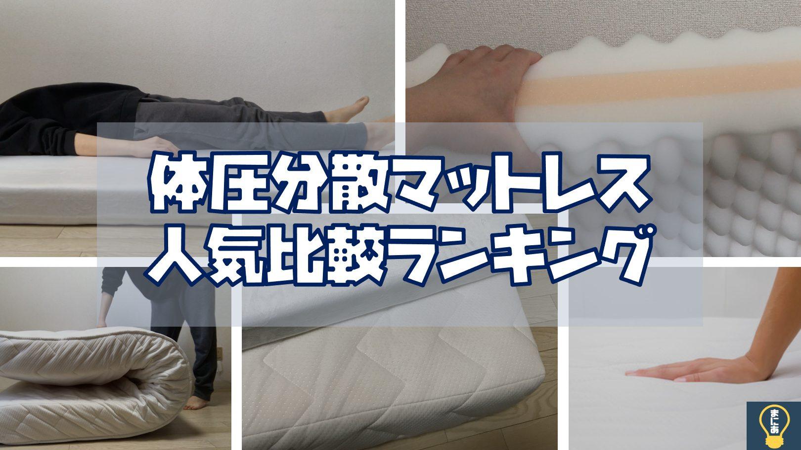 超快眠!体圧分散マットレスのおすすめ人気ランキング【寝具5選】