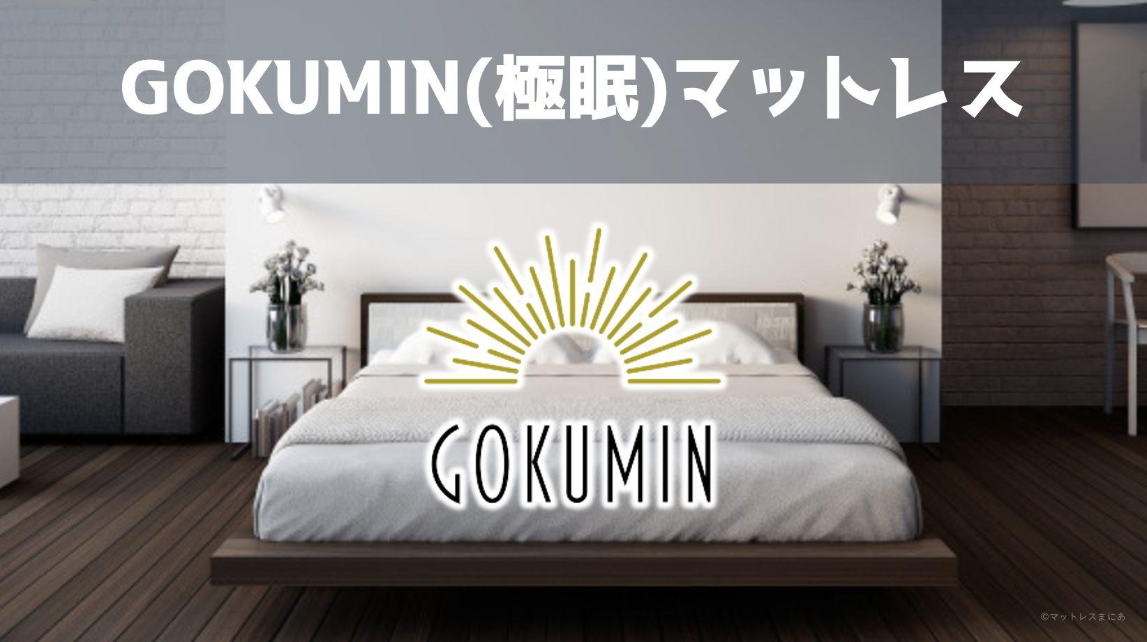 悪い?GOKUMIN(極眠)の口コミ&評判|ポケットコイルvs三つ折りどっち?