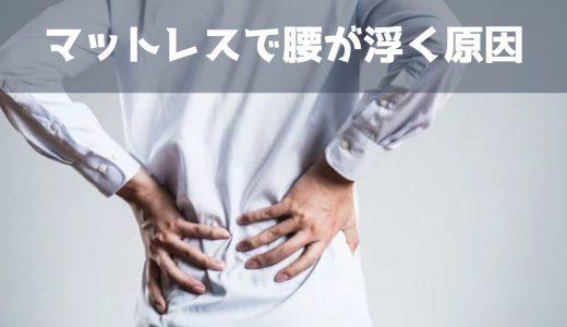 まだ間に合う!マットレスで腰が浮く原因と対策法|反り腰向けのおすすめは?