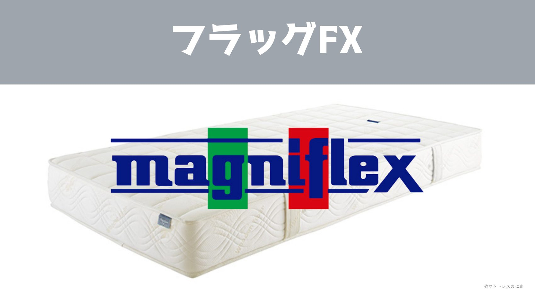 【レビュー14件】マニフレックス「フラッグFX」の口コミ評判!腰痛効果は?