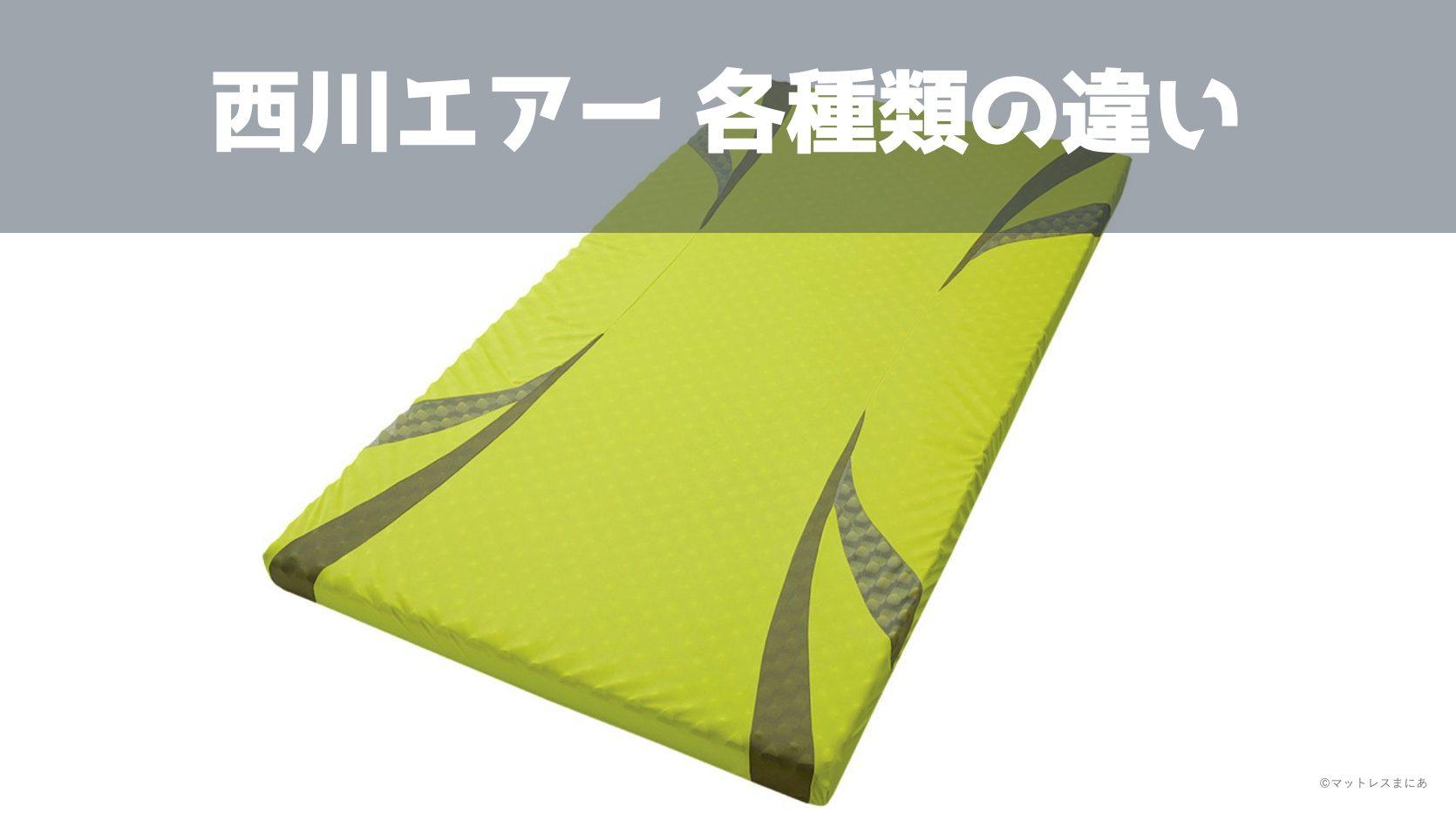 【西川エアー全比較】各種類の違い&選び方 01/SE/03/SI/SXどれが良い?
