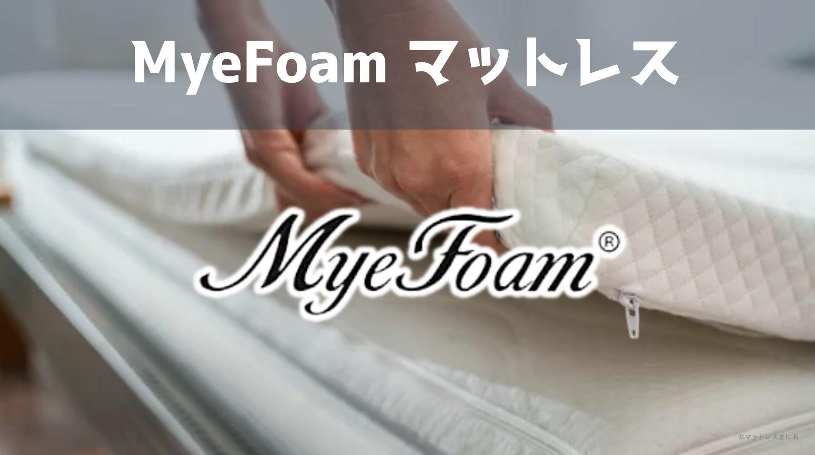 怪しい?MyeFoamマットレスの口コミ&評判|新世代健康高反発のレビュー検証