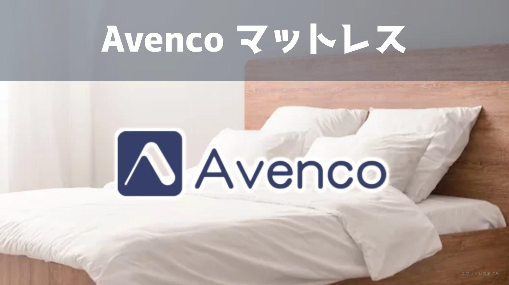 【辛口評価】Avencoマットレスの口コミ&評判(レビュー15件)|種類の違いは?