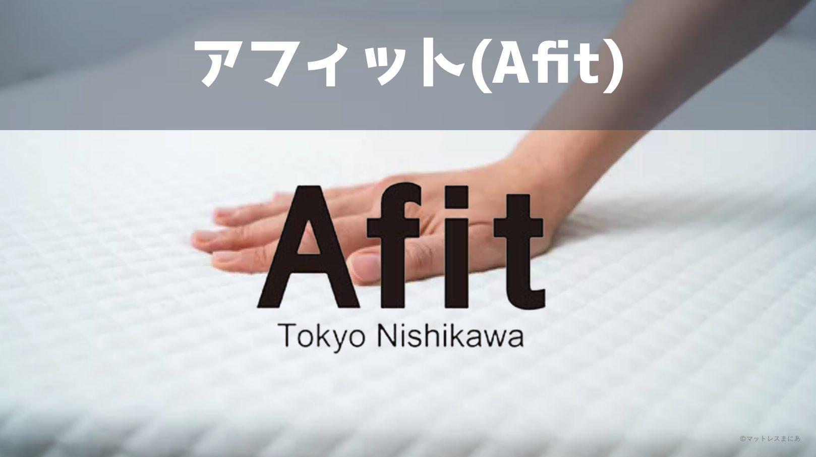 東京西川アフィット(Afit)マットレスの口コミ&評判|腰痛改善は?カバー必要?