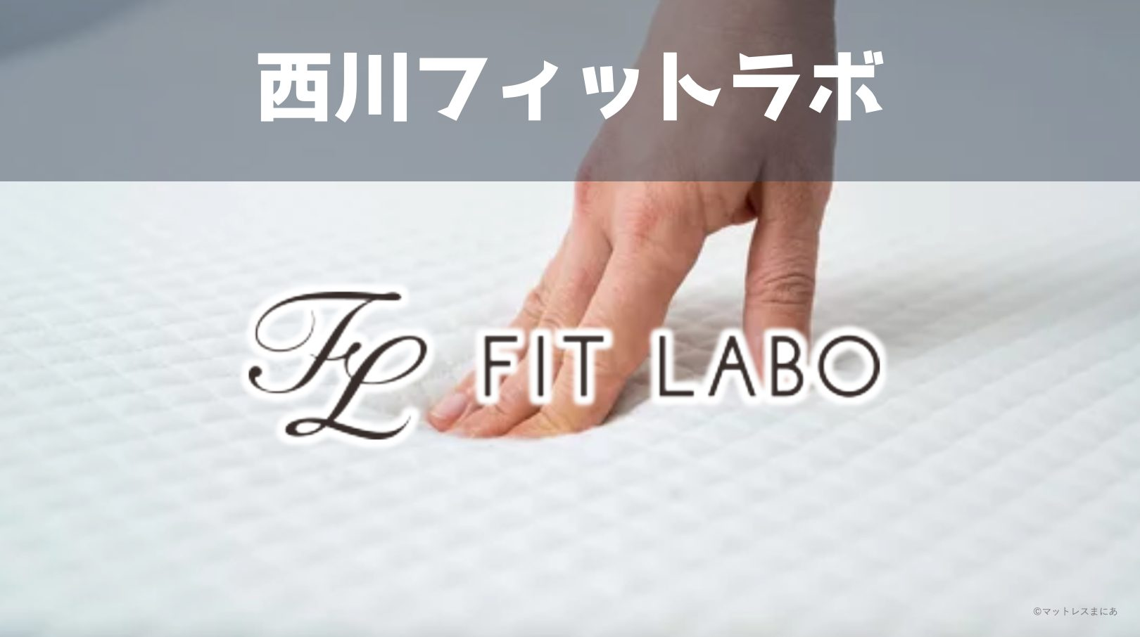 東京西川フィットラボ(FIT LABO)マットレスの口コミ評判|キューブやウェーブの違い