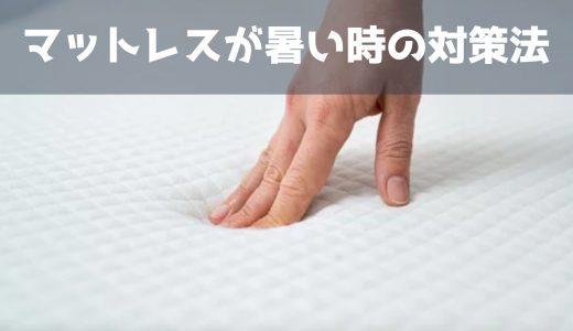 ベッドマットレスが暑い!夏に背中が暑い・熱がこもる時の対策法