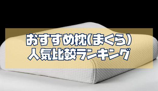 肩こりに効くおすすめ枕8選!人気ランキング2021【快眠枕は高反発?】